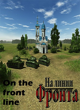 On the front line | MacOSX Free Download
